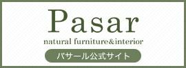 アジアン家具のパサール