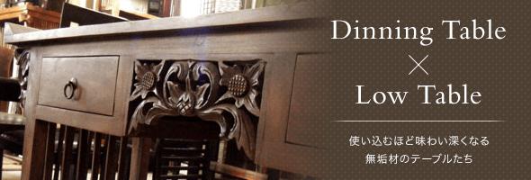 ワンランク上のアジアン家具 ダイニングテーブル