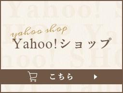 Yahoo!ショップ