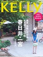 KELLY No.321(2009年8月号)