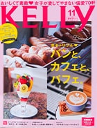 KELLY No.364(2017年11月号)